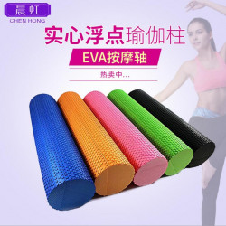 Floating Point Solid Eva Yoga Foam Roller Yoga Column Foam Axis Balance Column Muscle Relaxation Rod Roller