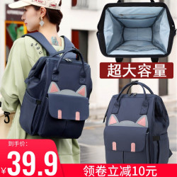 Mummy Package Shoulders Back Pack Lightweight Large-Capacity Portable Fashion Bag Multifunctional Mother Bag Book Bag Maternal And Infant Milk Powder Package
