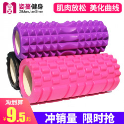 Foam Shaft Muscle Relaxation Roller Mace Skinny Leg Keep Yoga Column Fitness Massager Stick Langya Stick Roller