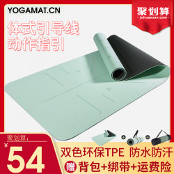 Yogamat Yoga Mat Tpe Beginner Men And Women Thickened Widened Long Non-Slip Fitness Mat Floor Mat Home