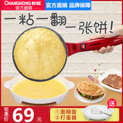 Pancake Machine Home Pastry Chunbing Artifact Electric Baking Pan Pancake Machine Small Automatic Frying Kitchen Appliances