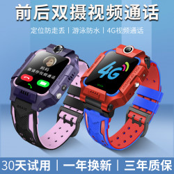 Children'S Phone Watch Primary School Students Dual-Camera Photos Smart Positioning Waterproof Men And Women Children Sports Students Mobile Card Multi-Function Touch Screen Cute Genius Watch Swimming Class 4G Full Netcom