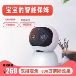 Wireless Remote Camera Home Baby Monitor Baby Monitoring Monitoring Care Instrument Child Cry Alarm