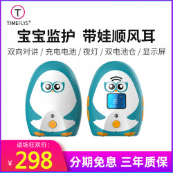 Us Core Baby Monitor Mustang Baby Cry Monitoring Two-Way Call Monitoring Care Belt Baby Downwind Ear