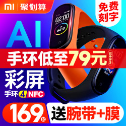 Xiaomi Bracelet 4 Color Screen Nfc Version Waterproof Smart Sports Watch Three Generations 3 Wristband Heart Rate Pedometer 2 Male And Female Couple Bluetooth Call Reminder Multifunctional Electronic Sleep Monitoring Genuine 5